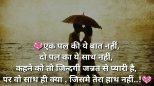 Beautiful Hindi Love Shayari in Hindi