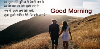 Good morning love Shayari in Hindi for girlfriend