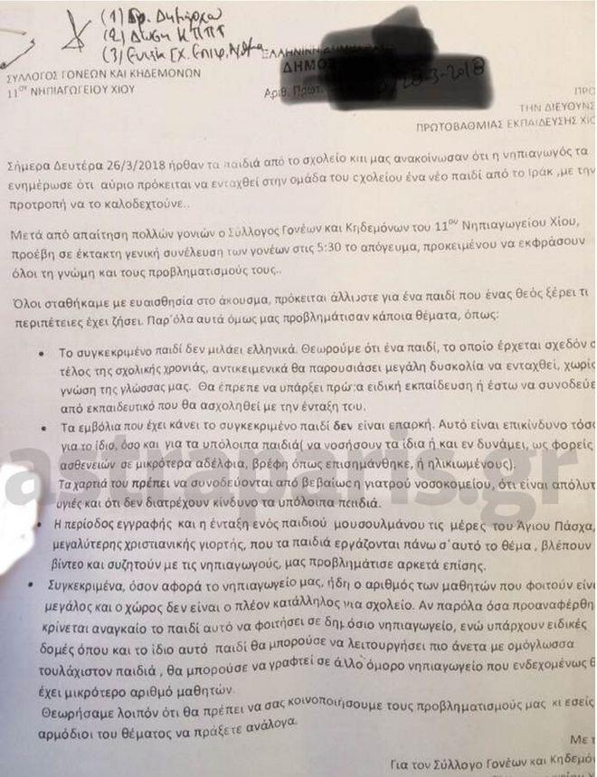 Το έγγραφο του συλλόγου γονέων του 11ου νηπιαγωγείου Χίου, κατά της εγγραφής προσφυγόπουλου