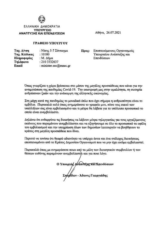 Ο Α. Γεωργιάδης ζητά ονόματα και ιατρικά δεδομένα ανεμβολίαστων μελών των εποπτευόμενων οργανισμών του Υπουργείου