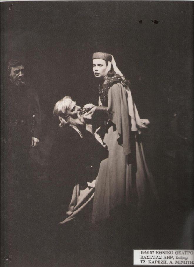Τζένη Καρέζη, Αλέξης Μινωτής (Βασιλιάς Λήρ, 1956)