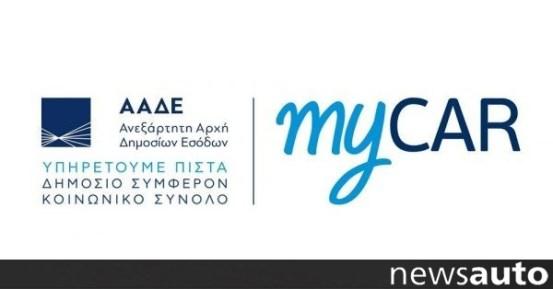 Αποκάλυψη: myCAR η πλατφόρμα αρχειοθέτησης της πινακίδας κυκλοφορίας