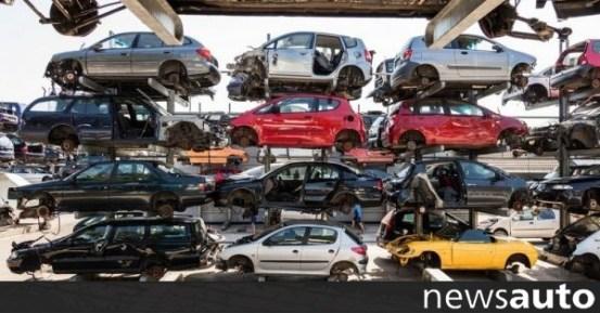 Πότε διαγράφονται οριστικά τα κατεστραμμένα αυτοκίνητα;