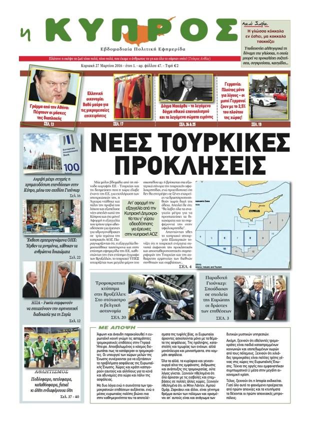 eKypros_issue 47-page 01
