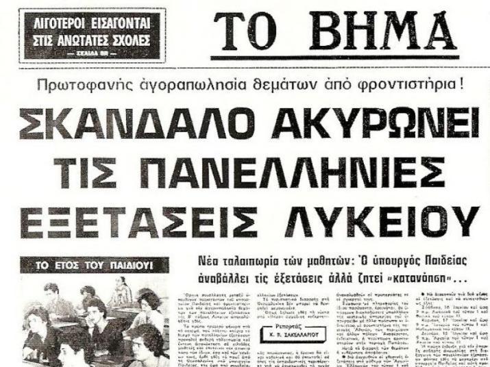 Το σκάνδαλο Ράμμου που αμαύρωσε τις πανελλήνιες εξετάσεις του 1979 | newsbreak