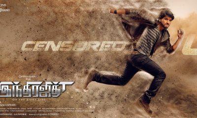 Indrajith Tamil Movie