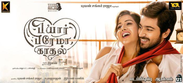 Pyaar Prema Kaadhal First look