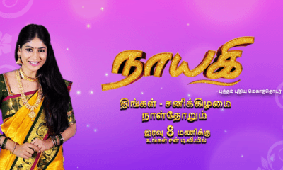 Nayaki Serial Wiki | Cast, Crew & Promos | Sun TV