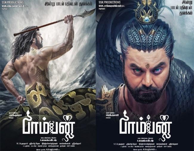 Pamban Tamil Movie