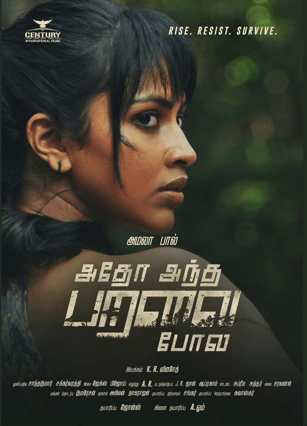 Adho Andha Paravai Pola First Look Poster