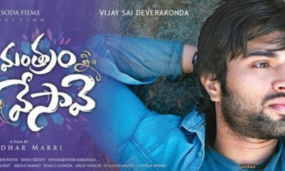 Ye Mantram Vesave Telugu Movie