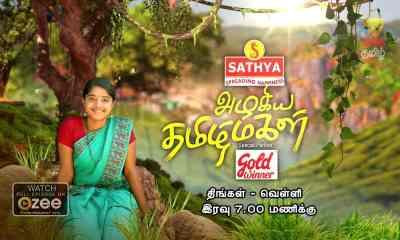 Azhagiya Tamil Magal Serial Cast & Crew