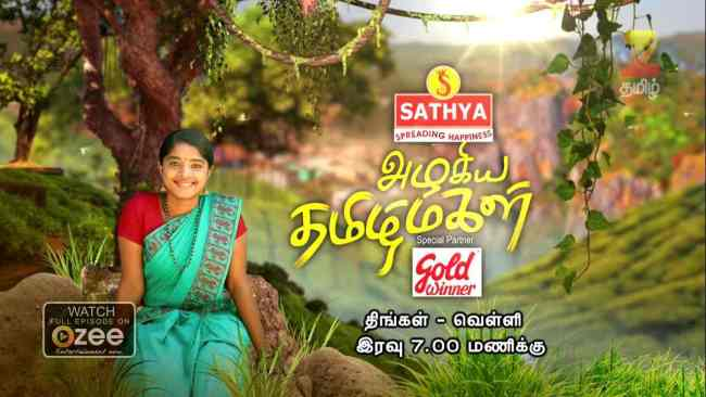 Azhagiya Tamil Magal Serial Cast & Crew
