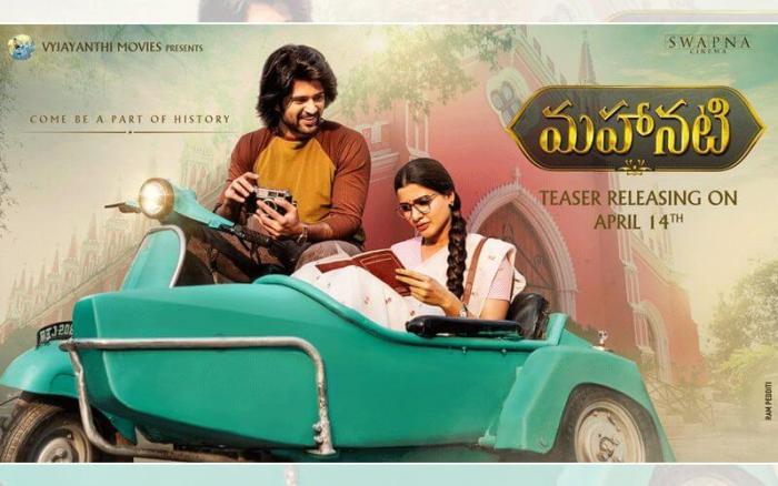 Mahanati Movie 2018