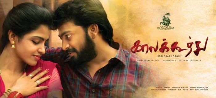 Kaalakkoothu Movie | Tamil Films Releasing This Week