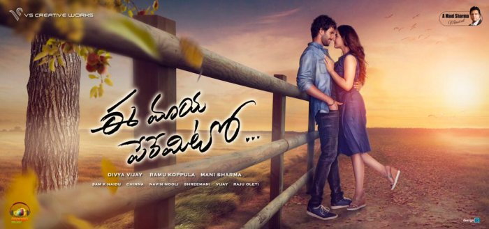 Ee Maya Peremito Telugu Movie