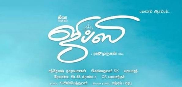 Gypsy Tamil Movie