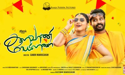 Kalavani Mappillai Tamil Movie