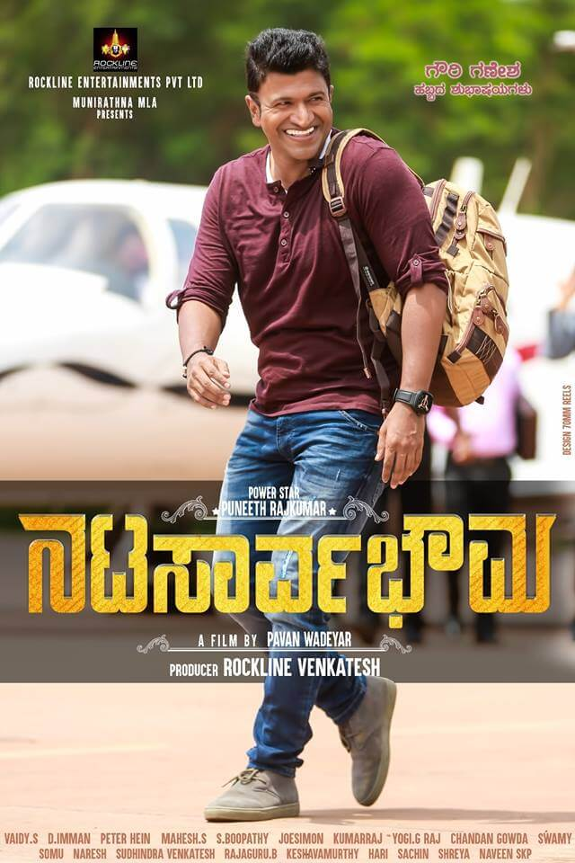 Natasaarvabhowma Kannada Movie