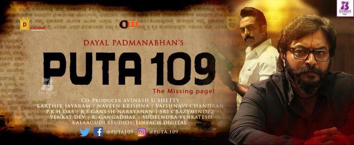 PUTA 109 Kannada Movie