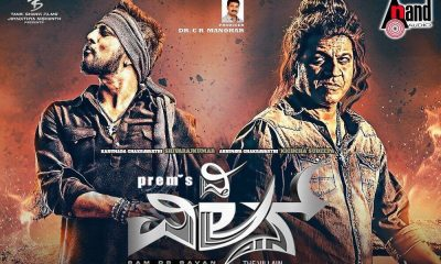 The Villain Kannada Movie