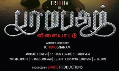 Paramapadham Vilayattu Tamil Movie