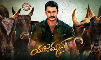 Yajamana Kannada Movie
