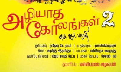 Azhiyatha Kolangal 2 Tamil Movie