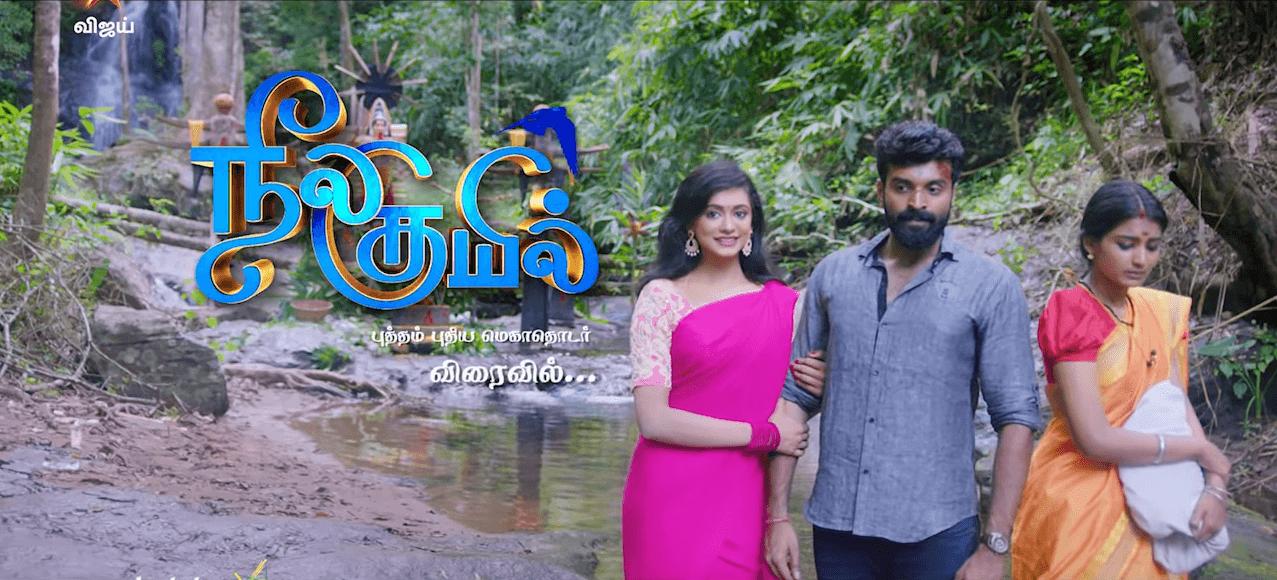 Neelakuyil Serial Wiki Episodes Cast Amp Crew Vijay TV