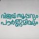 Vijay Superum Pournamiyum Malayalam Movie