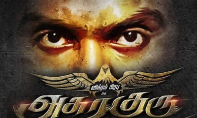 Asura Guru Tamil Movie