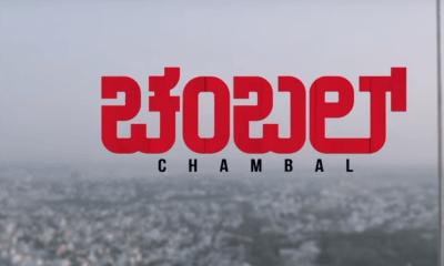 Chambal Kannada Movie