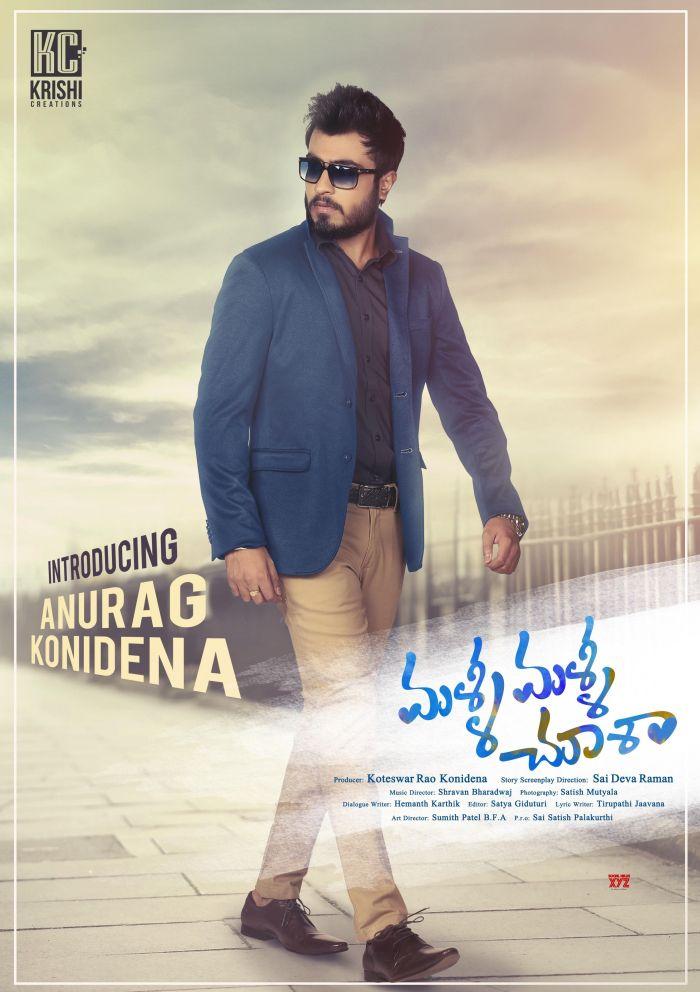 Malli Malli Chusa Telugu Movie