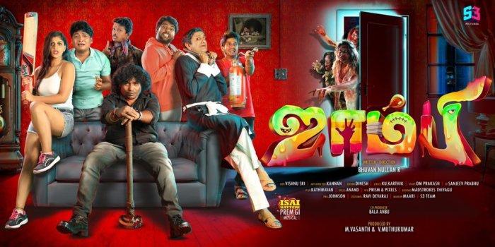 Zombie Tamil Movie