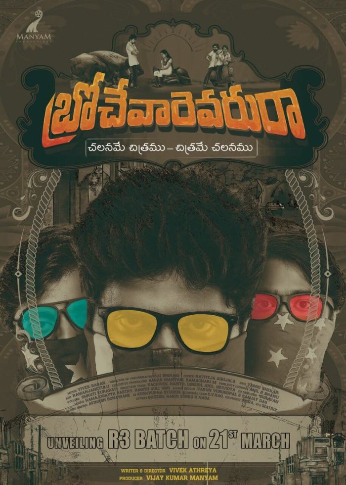 Brochevarevaru Ra Visual Tale Telugu Movie