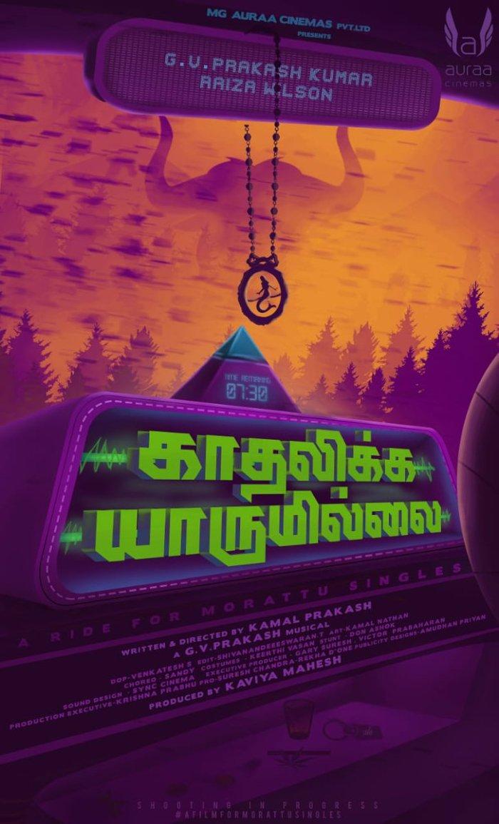 Kadhalika Yarumilai Tamil Movie