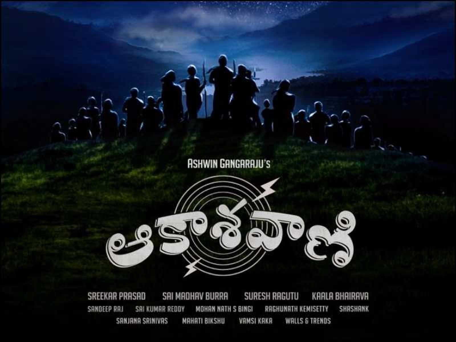 Aakashavaani Telugu Movie (2021)   Cast   Trailer   Songs   Release Date -  News Bugz