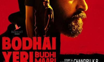 Bothai Yeri Budhi Maari Tamil Movie