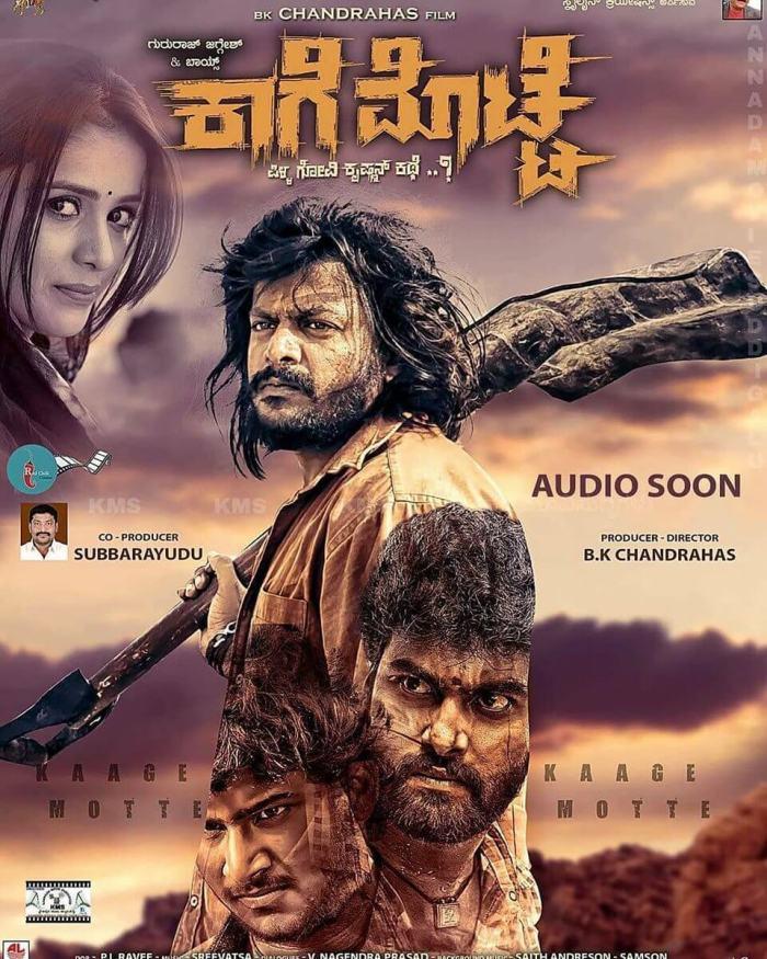 Kaaga Motte Kannada Movie