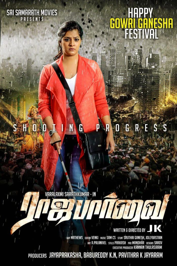 Rajapaarvai Tamil Movie