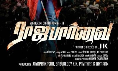 Rajapaarvai Tamil Movie