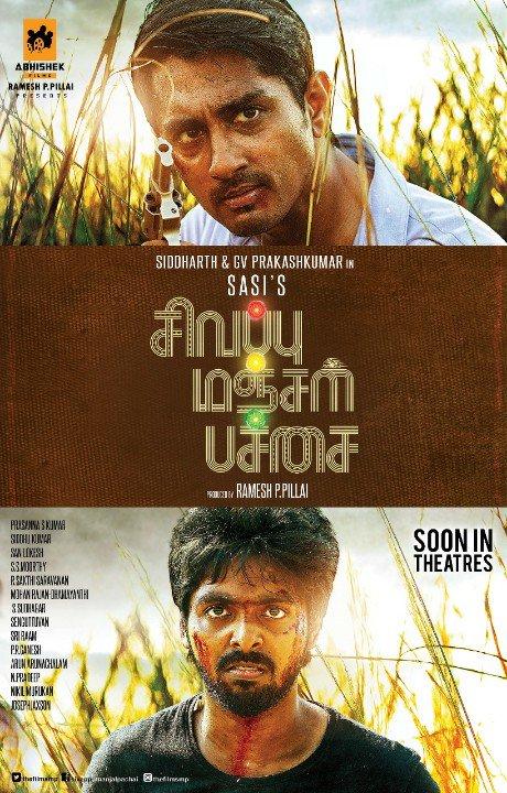 Sivappu Manjal Pachai Tamil Movie