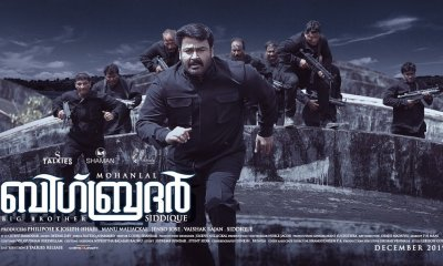 Big Brother Malayalam Movie