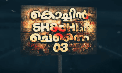 Cochin Shadhi At Chennai 03 Malayalam Movie