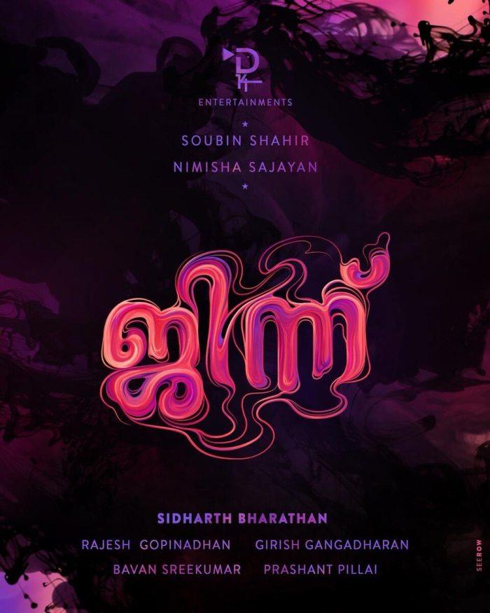 Djinn Malayalam Movie