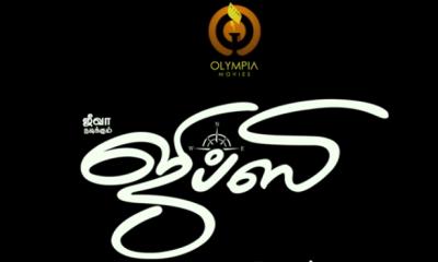 Gypsy Trailer