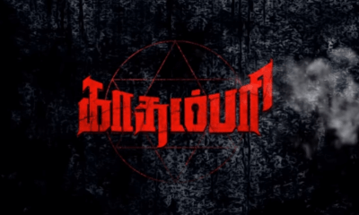Kadampari Tamil Movie