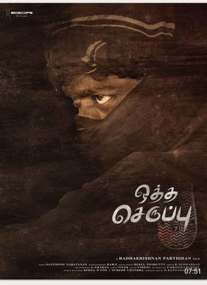 Ottha Seruppu 7 Tamil Movie