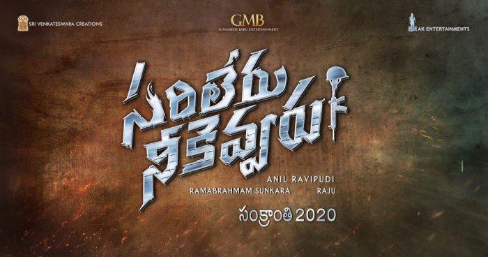 Sarileru Neekevvaru Telugu Movie