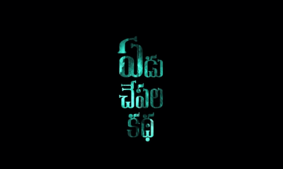 Yedu Chepala Katha Telugu Movie